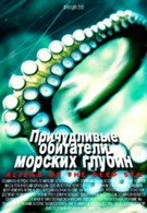 Глубина (2010)