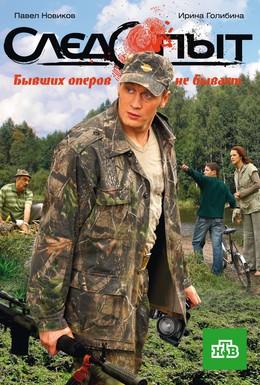 Постер фильма Следопыт (2009)