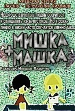 Постер фильма Мишка + Машка (1964)