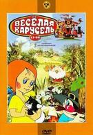 Веселая карусель № 12 (1982)