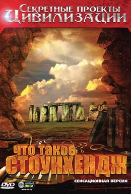 Постер фильма Секретные проекты цивилизации: Что такое Стоунхендж (2010)