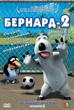 Постер фильма Новые приключения дельфиненка Муму (2008)