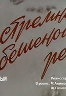 В стремнине бешеной реки (1980)