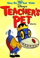 Любимчик учителей (2000)