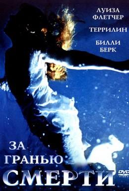 Постер фильма За гранью смерти (2001)
