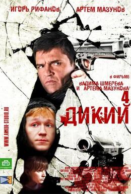 Постер фильма Дикий 4 (2013)