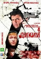 Дикий 4 (2013)