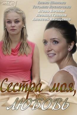 Постер фильма Сестра моя, Любовь (2014)