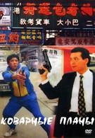 Коварные планы (1991)
