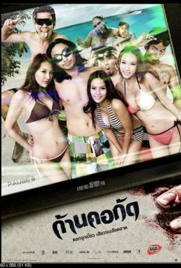 Постер фильма Мертвый укус (2011)