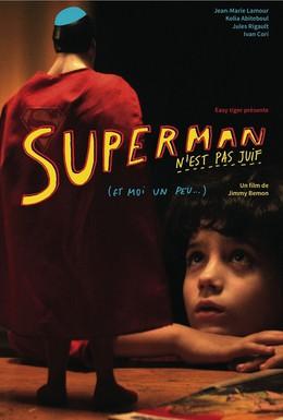 Постер фильма Супермен не еврей (2014)