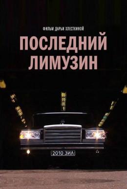 Постер фильма Последний лимузин (2013)