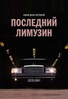 Последний лимузин (2013)