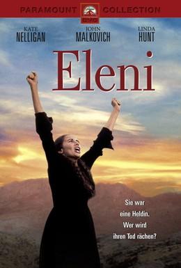 Постер фильма Элени (1985)