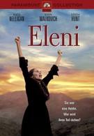 Элени (1985)