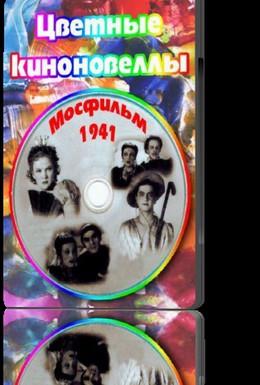 Постер фильма Цветные киноновеллы (1941)