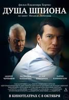 Душа шпиона (2015)