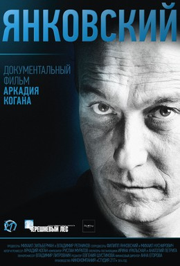 Постер фильма Янковский (2014)