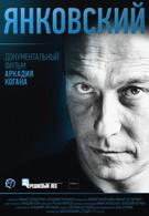Янковский (2014)
