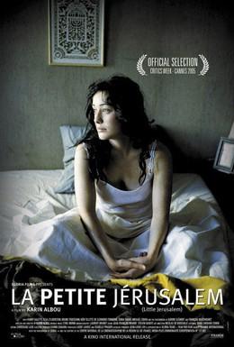 Постер фильма Маленький Иерусалим (2005)