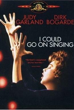 Постер фильма Я могла бы продолжать петь (1963)