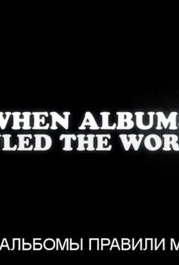Постер фильма Когда альбомы правили миром (2013)