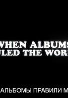 Когда альбомы правили миром (2013)
