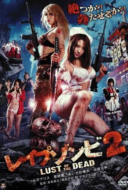 Постер фильма Зомби-насильники: Похоть мертвецов 2 (2013)