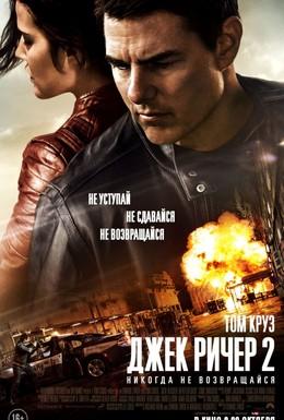 Постер фильма Джек Ричер 2: Никогда не возвращайся (2016)