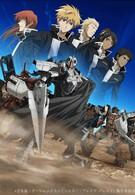 Сломанный меч 4 (2010)