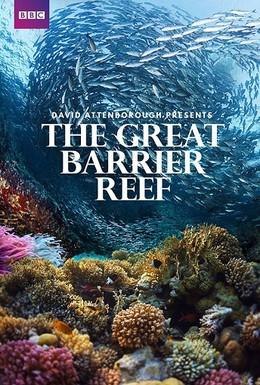 Постер фильма Большой Барьерный Риф с Дэвидом Аттенборо (2015)