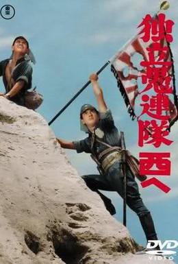 Постер фильма Отряд вольных головорезов идет на запад (1960)