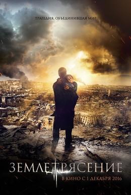 Постер фильма Землетрясение (2016)