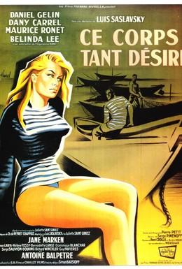 Постер фильма Такое желанное тело (1959)
