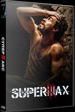 Постер фильма Супермакс (2016)