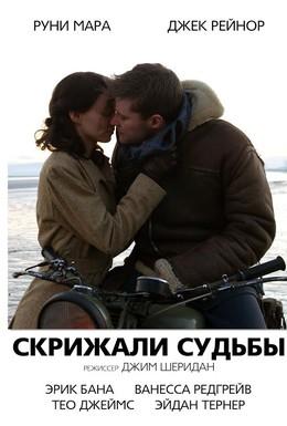 Постер фильма Скрижали судьбы (2016)
