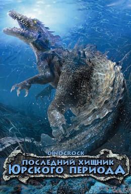 Постер фильма Последний хищник Юрского периода (2004)