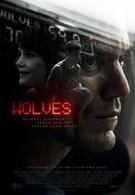 Волки (2016)