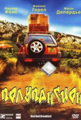 Постер фильма Полупансион (2003)