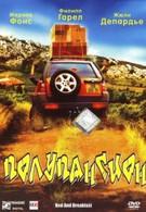 Полупансион (2003)