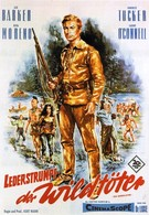 Зверобой (1957)