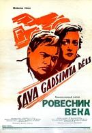 Ровесник века (1960)