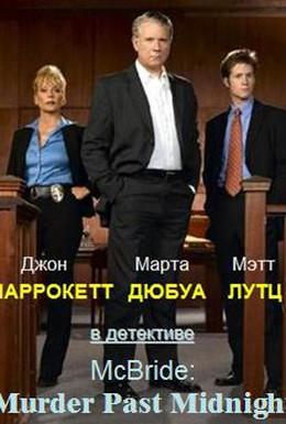 Постер фильма Макбрайд: Убийство заполночь (2005)