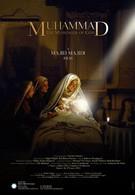 Мухаммад: Посланник Бога (2015)