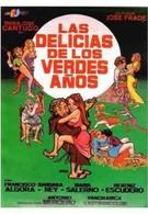 Радости младых лет (1976)