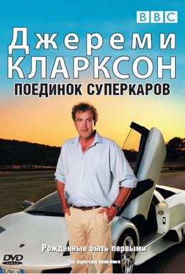 Постер фильма Джереми Кларксон: Поединок суперкаров (2007)