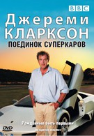 Джереми Кларксон: Поединок суперкаров (2007)