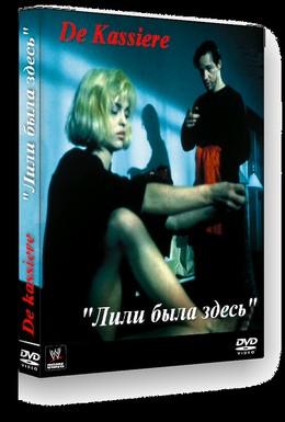 Постер фильма Лили была здесь (1989)