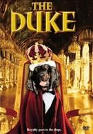 Герцог Дюк (1999)