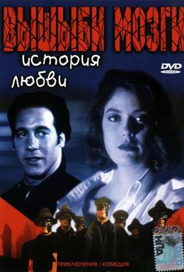 Постер фильма Вышиби мозги: История любви (1993)